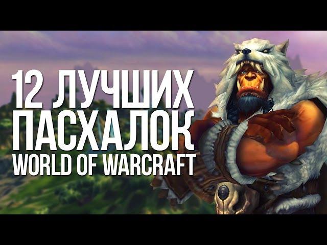 ЛУЧШИЕ ПАСХАЛКИ WORLD OF WARCRAFT |EASTER EGGS|