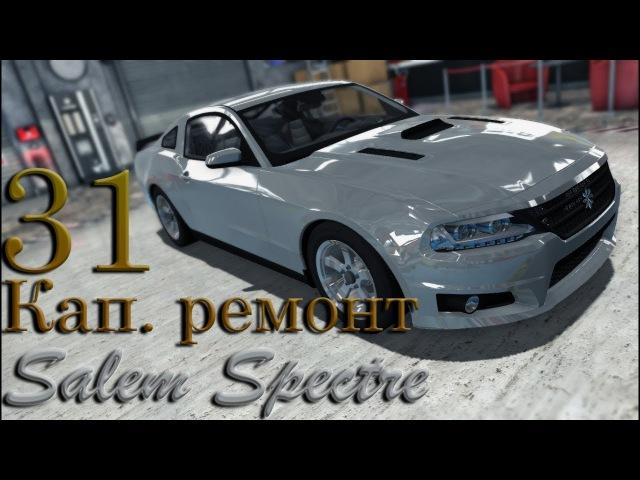 Car Mechanic Simulator 2015. №31: Капитальный ремонт (Salem Spectre)