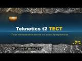 Видео ТЕСТ Teknetics t2