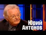 Наедине со всеми Юрий Антонов 5 Декабря 2016 (05.12.2016) HD