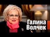 Наедине со всеми Галина Волчек 24 Ноября 2016 (24.11.2016) HD