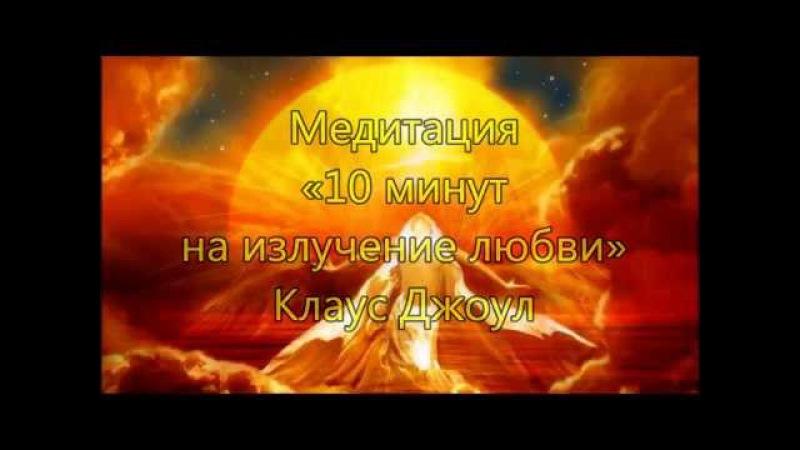 Медитация «10 минут на излучение любви» Клаус Джоул