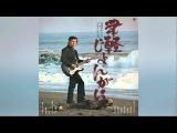 Takeshi Terauchi &amp Blue Jeans - Tsugaru Jongara (Full Album)