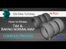 3Ds Max tutorial Modeling tires and baking normal map for low-poly version