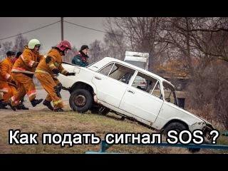 Как подать сигнал SOS при помощи автомобиля?
