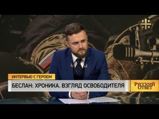 Русский ответ: Интервью с ветераном «Альфы»
