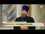 Протоиерей Сергий Привалов о служении Александра Невского