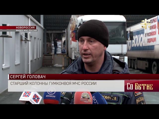 Колонна МЧС совершила 61 доставку гуманитарной помощи в Донбасс