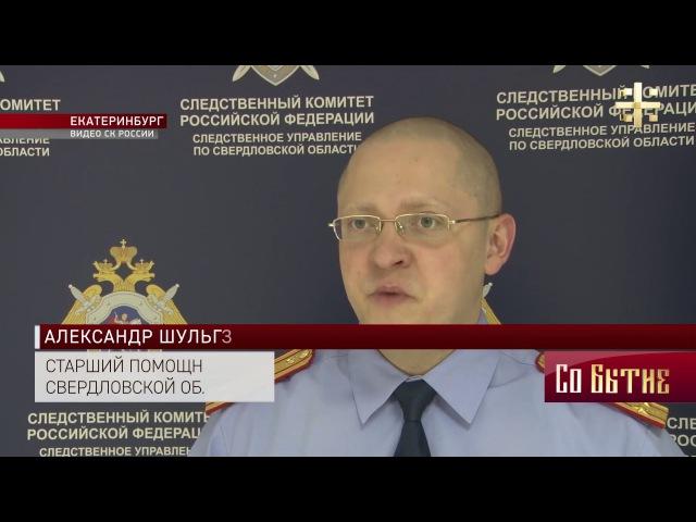 СК представил в суд доказательства уголовных преступлений ловца покемонов