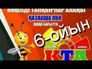 КТА Көңілді Тапқырлар Алаңы 1/2 финал 6-ойын (01.01.2017) ТОЛЫҚ НҰСҚА