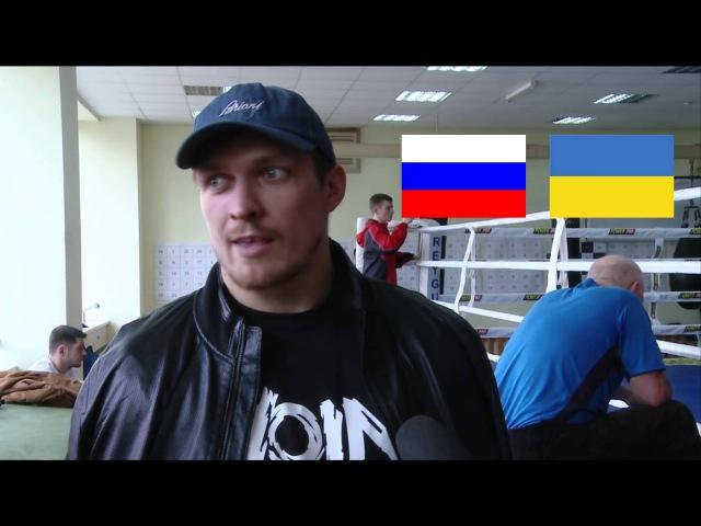 Александр Усик Мы один народ славяне
