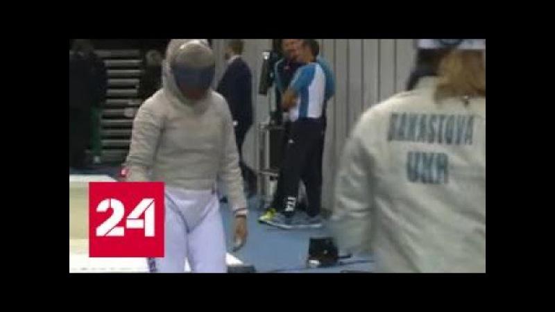Сборная России завоевала бронзу в фехтовании на шпагах