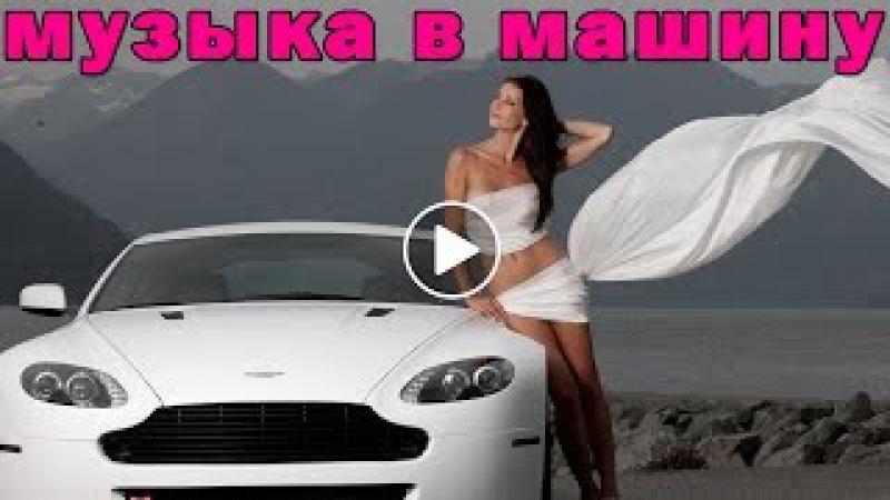 Красивые песни в машину (Шансон-сборник в дорогу)
