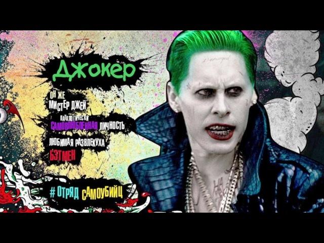 Отряд самоубийц - Джокер (2016)