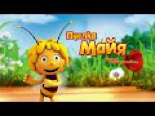 Пчёлка Майя. Новые приключения - 78 серия. Сюрприз для Майи