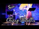 Marine Kras и Мария Меньшова ( гитара) - Cheap Thrills ( Sia cover)
