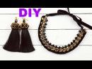 Колье из лент на цепи с бусинами за 10 минут / DIY Fashion Ribbon Jump Ring Necklace