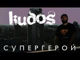KUDOS (w.s.k.) - Супергерой