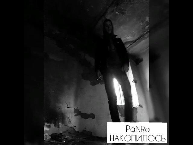 PaNRo _ Накопилось