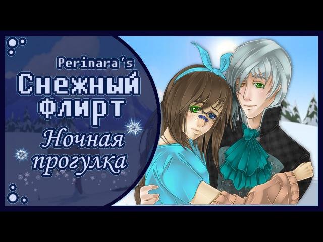 Лизандр Ночная прогулка Снежный флирт Perinara