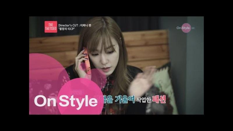 The 태티서 - Ep.08 : 소녀시대 비주얼 디렉터 티파니