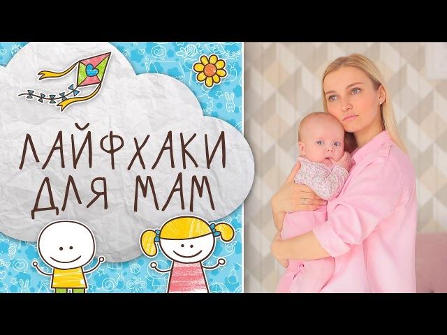 Лайфхаки для мам как совмещать работу и грудное вскармливание [Супермамы]
