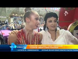 В Москве стартовал Кубок чемпионок Газпром имени Алины Кабаевой