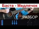 Баста - Выпускной (Медлячок). Разбор на гитаре с табами Как играть
