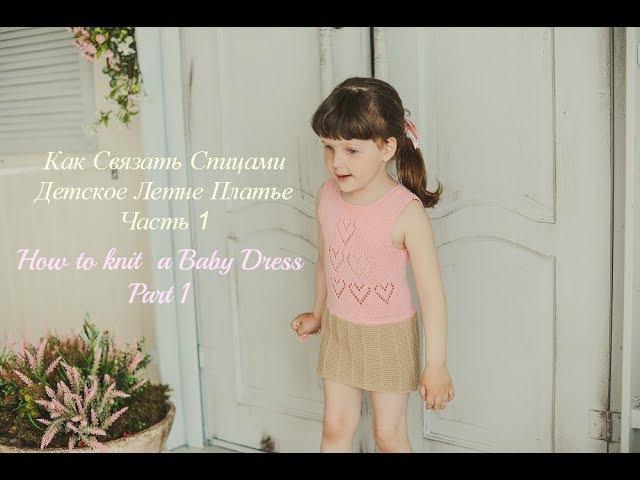 Как Связать Спицами Детское Летнее платье. Часть 1/How to knit a Baby Dress. Part 1