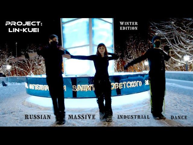 Project: Lin-Kuei - Russian massive industrial dance. Winter edition [BONUS] (Industrial Dance)
