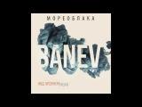 BANEV! - МореОблака (2017)