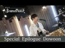 [171019] DAY6 - Special Epilogue: Dowoon·SoundTrack EP02