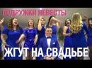 Подружки невесты ЖГУТ на свадьбе! Прикольное видео!!