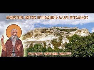 Возродим святыню вместе! Мужской монастырь Святого преподобного Лазаря Муромск...