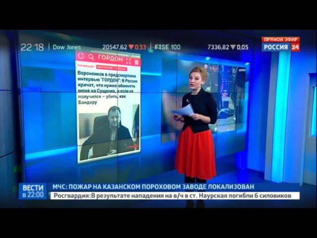 Вороненков вместе со своим киллером попал в новейшую историю Украины