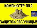 КОМПЬЮТЕР под защитой ПЕСОЧНИЦЫ! ⛱ ОБЗОР Sandboxie