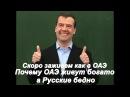 Медведев дал ответ почему ОАЭ живут богато а Русские бедно, власть ворует ресурсы. Всем смотреть