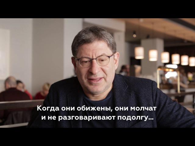 Михаил Лабковский о том, почему замалчивать свои проблемы вредно