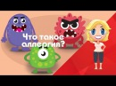 Что такое аллергия Ошибки иммунной системы Развивающие мультфильмы Познавака 26 серия 1 сезон