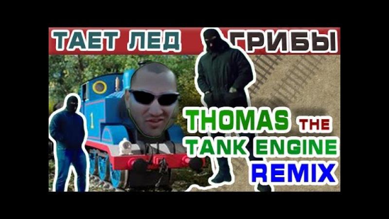 Тает лед feat. Thomas the Tank Engine Remix