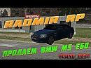 [CRMP]32 RADMIR RP - ПРОДАЕМ МОЙ ТОП КАР BMW M5 E60ВЕБКА