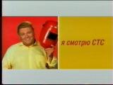 Сезон суперпремьер (СТС, август 2006) Промо (1)