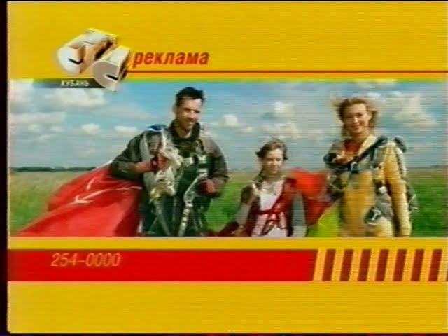 Реклама Кубань (СТС-Кубань, 2005-2006)