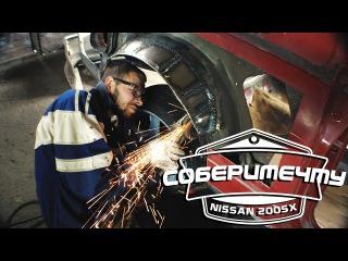 #СОБЕРИМЕЧТУ : Nissan 200sx : Пескоструй , расширение арок