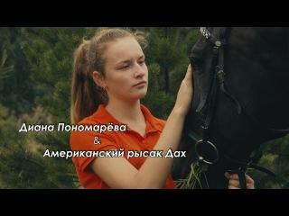 Диана Пономарёва & Американский рысак Дах (4К)