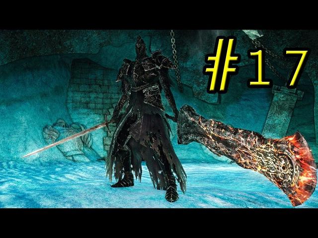 Dark Souls 2 - песнь мотылька и пламени (17)
