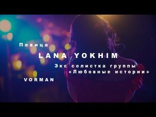 Лана Йохим, Экс солистка группы