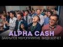 Alpha Cash Закрытое мероприятие в Екатеринбурге