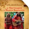 Семинар Светозара и Ивана Царевича /Крым