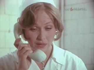 Мелодия на два голоса (1980) - телефонный разговор